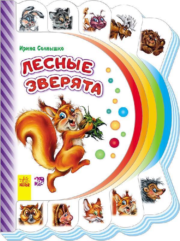 Книга Моя первая книжка Лесные зверята