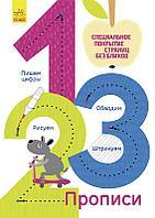 Многоразовые прописи 1,2,3