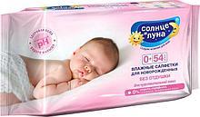 Влажные салфетки AURA Солнце и Луна детские  д/новорожденных 0+ без отдушки 54шт