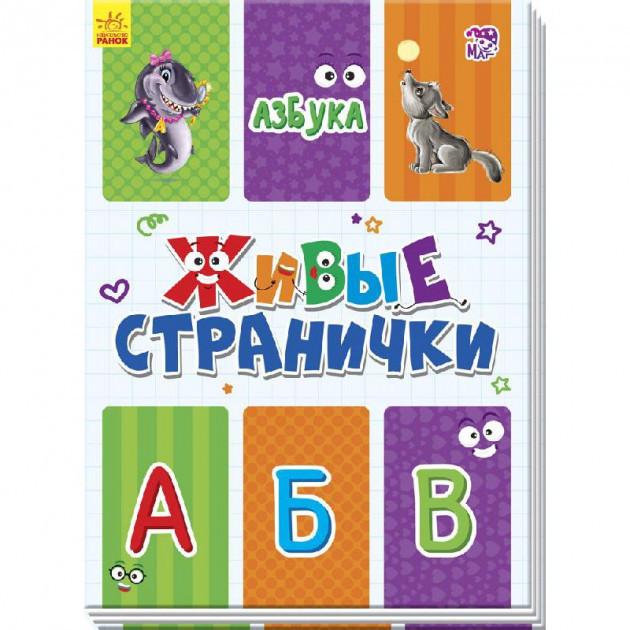 """Книга Живые странички: """"Азбука"""""""
