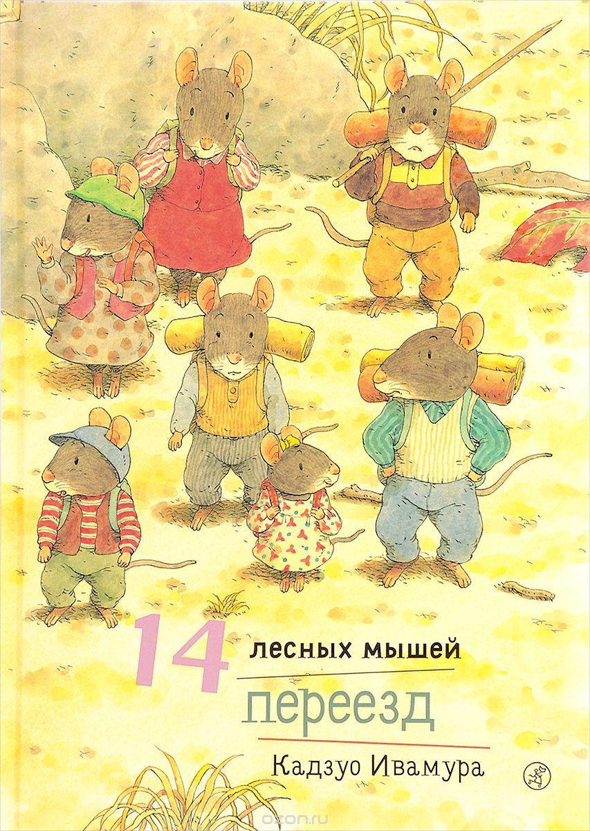 Ивамура Кадзуо. 14 лесных мышей. Переезд.