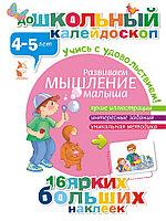 Развиваем мышление малыша (4-5 года)