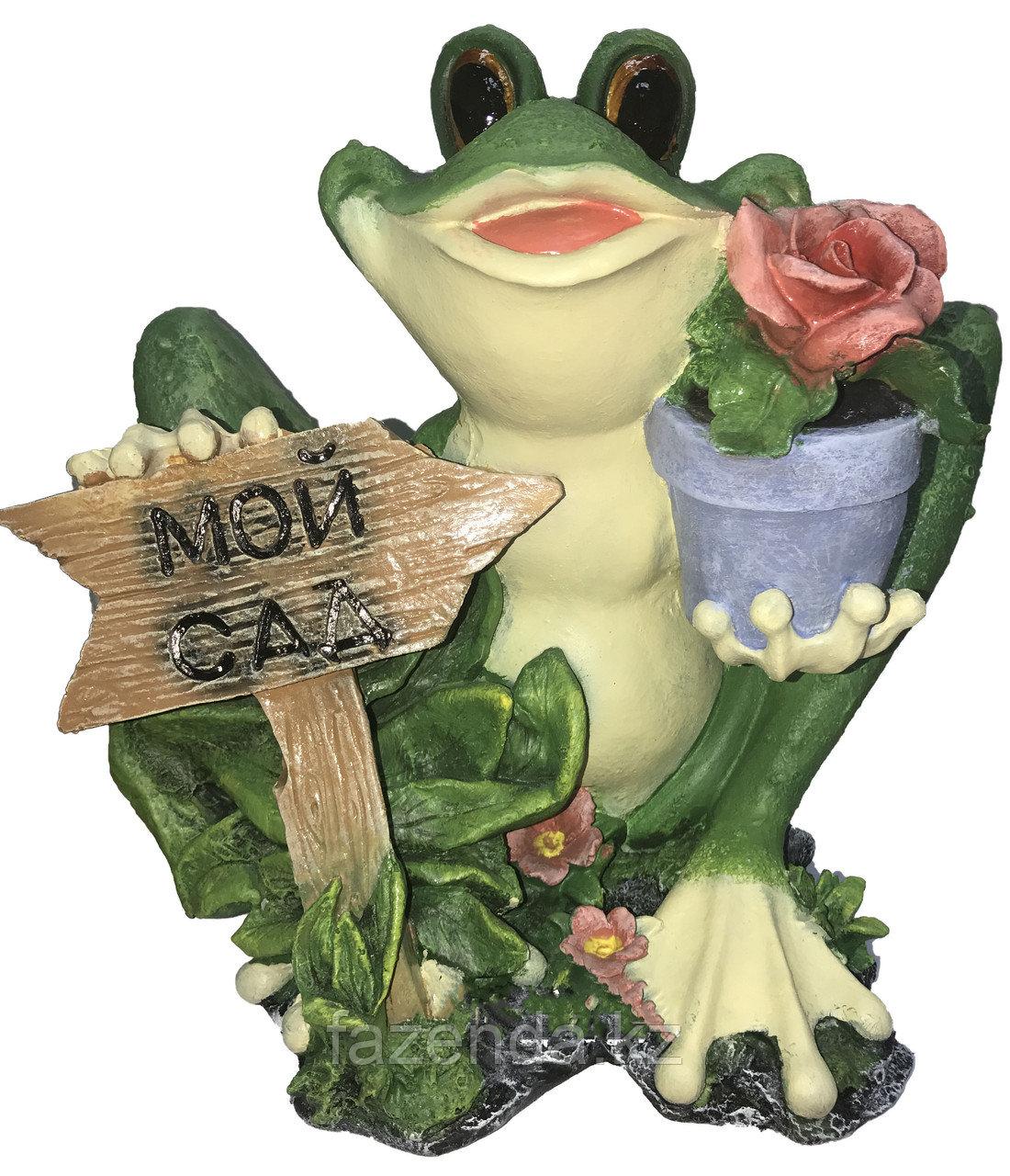 "Лягушка с табличкой ""Мой сад"" H-30"