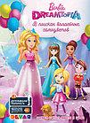 """Живые приключения """"Барби Дримтопия: В поисках  волшебных самоцветов"""""""