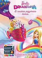 """Живые приключения """"Барби Дримтопия: В поисках  радужного камня"""""""