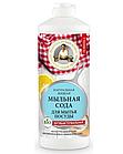 Рецепты Бабушки Агафьи Сода жид мыльная  антибак для безопасного мытья посуды 500