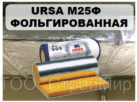 Фольгированная Минвата стекловата URSA GEO М-25Ф