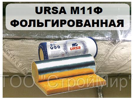 Фольгированная Минвата стекловата URSA М-11Ф 100мм в Алматы