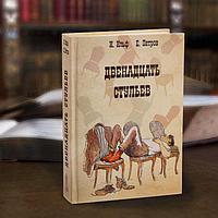 Сейф-книга «Двенадцать стульев», 21х15,5х5 см