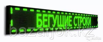 Бегущая строка, световое оповещение 2 х 20