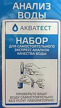 Набор для самостоятельного экспресс анализа качества воды