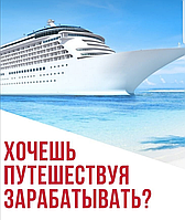 """Путешествия на круизных лайнерах от Международного Круизного Клуба """"InCruises"""""""