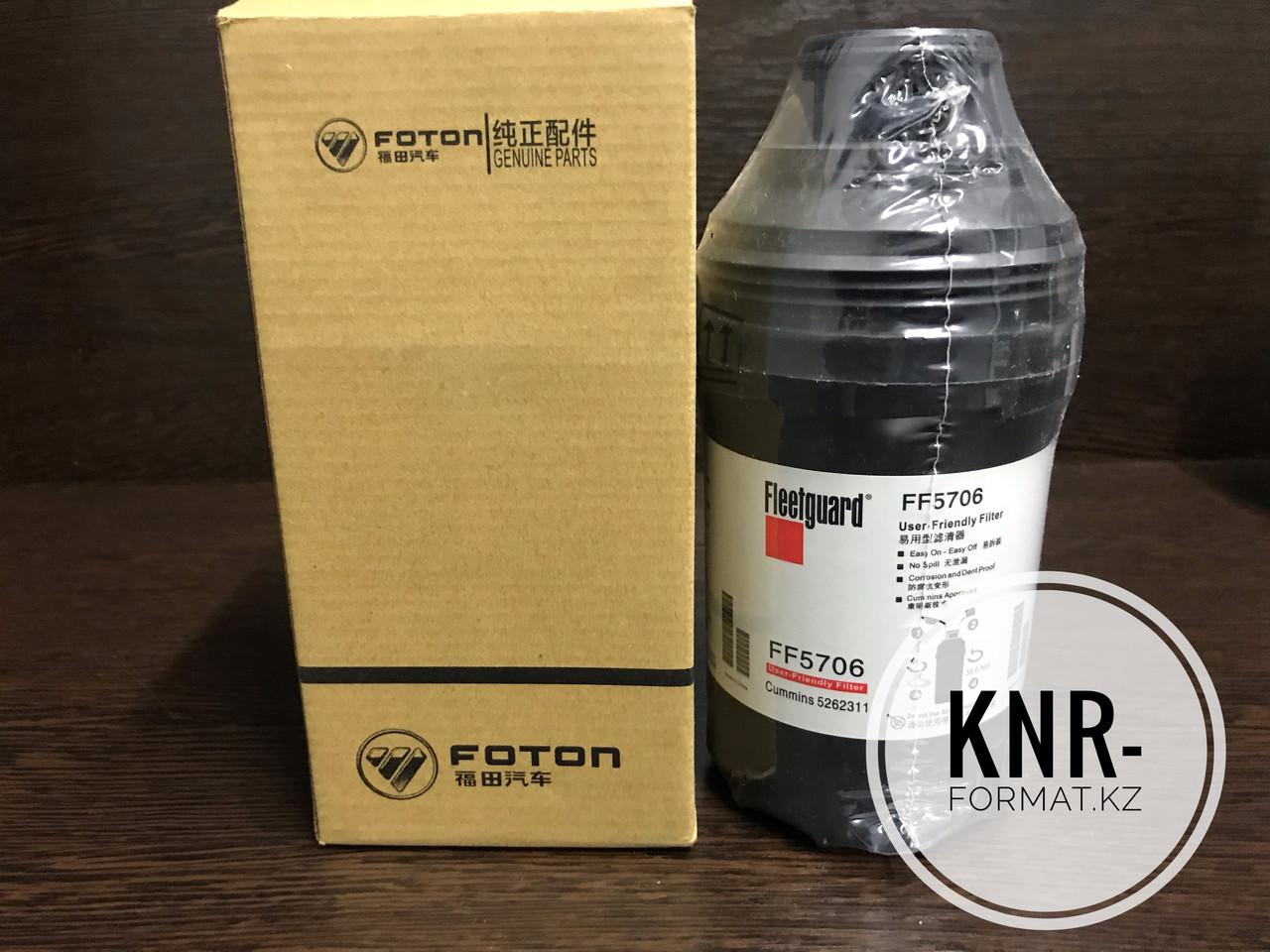 Фильтр тонкой очистки FF5706 FOTON AUMARK BJ5159 BJ1051 BJ1061 BJ1089 CUMMINS ISF3.8 L CUMMINS 5262311