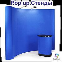 POP UP СТЕНДЫ