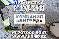 Прочистка канализации в Алматы | Аварийная служба ANGRID.KZ