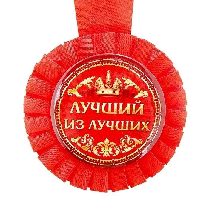 """Медаль """"Лучший из лучших"""" Заслуженная награда"""
