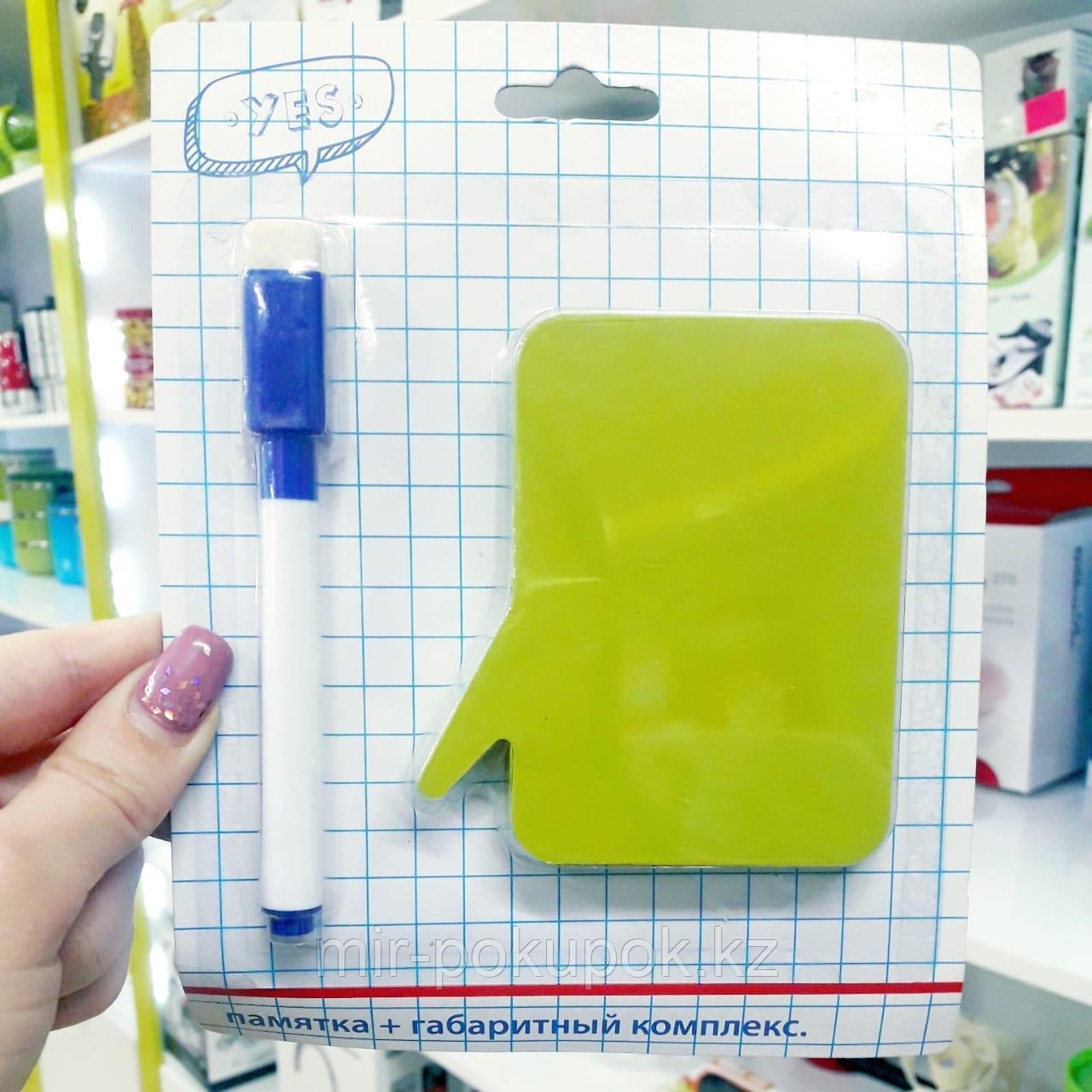 Распродажа! Магнит памятка на холодильник с маркером, Алматы