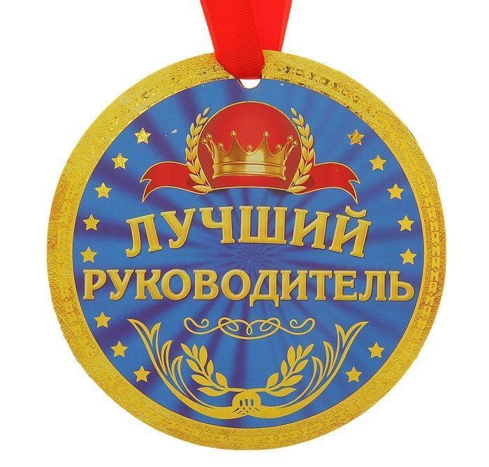 """Медаль пластиковая """" Лучший руководитель """""""
