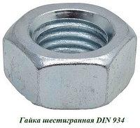 Гайка шестигранная DIN 934 м8