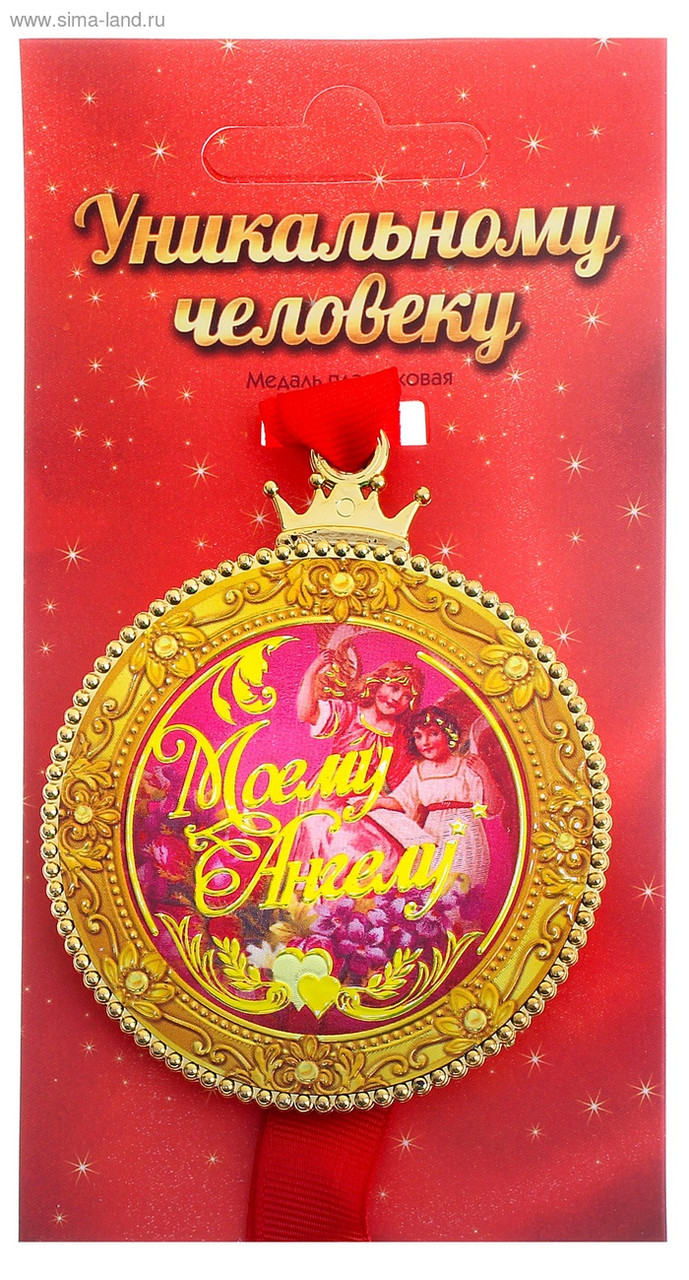 Медаль пластик Моему ангелу 7 см