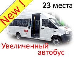 Новый автобус, 23 места