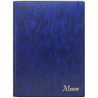 """Папка """"Меню"""" с 10 вварными файлами ДПС, 235*320, ПВХ, синий, инд. упаковка"""