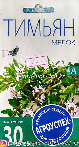 """Семена пакетированные Агроуспех. Тимьян """"Медок"""", фото 2"""
