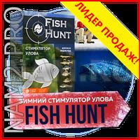 Fish Hunt активатор клева (сильная приманка для рыбы), фото 1
