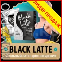 Black Latte - средство для похудения, фото 1