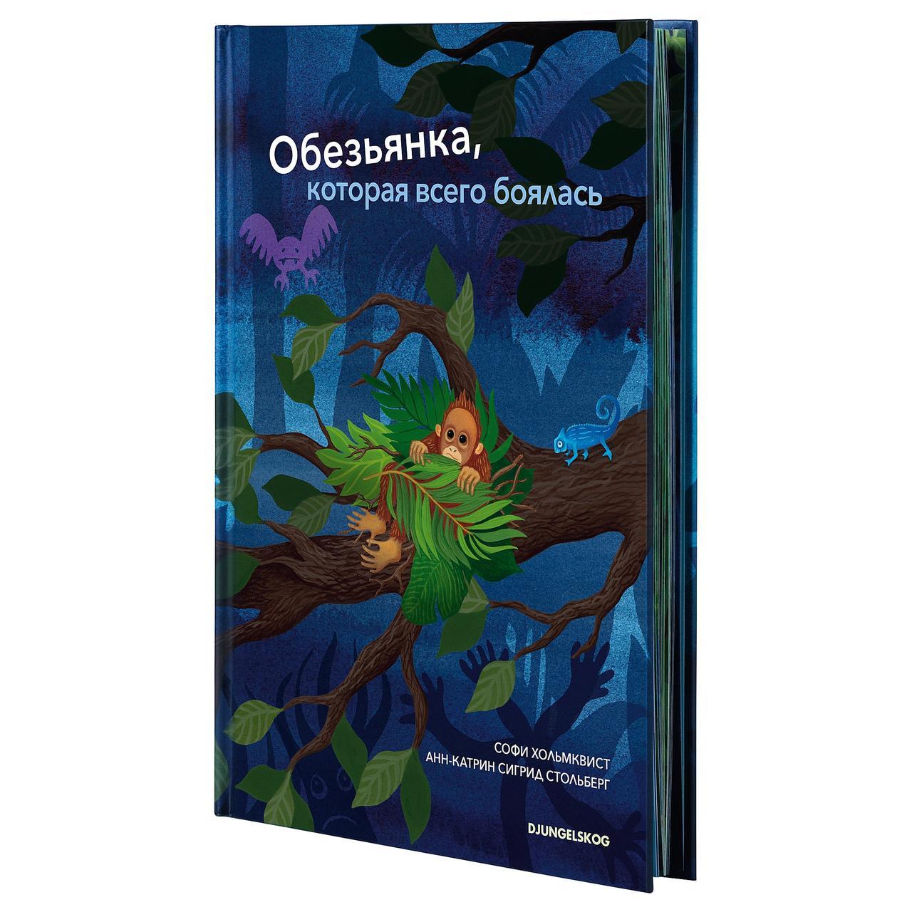 ДЬЮНГЕЛЬСКОГ Книга, Обезьянка, которая всего боялась
