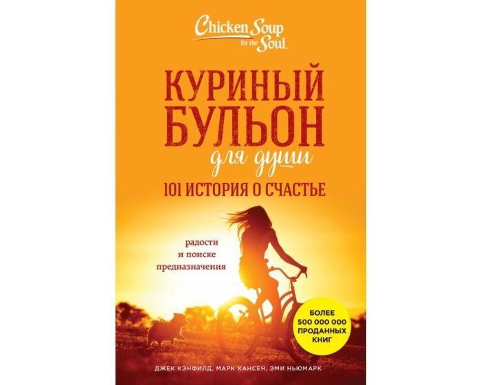 Кэнфилд Дж., Хансен М. В., Ньюмарк Э.: Куриный бульон для души: 101 история о счастье