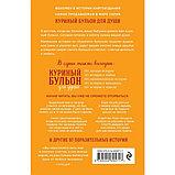 Кэнфилд Дж., Хансен М. В., Ньюмарк Э.: Куриный бульон для души: 101 история о счастье, фото 3