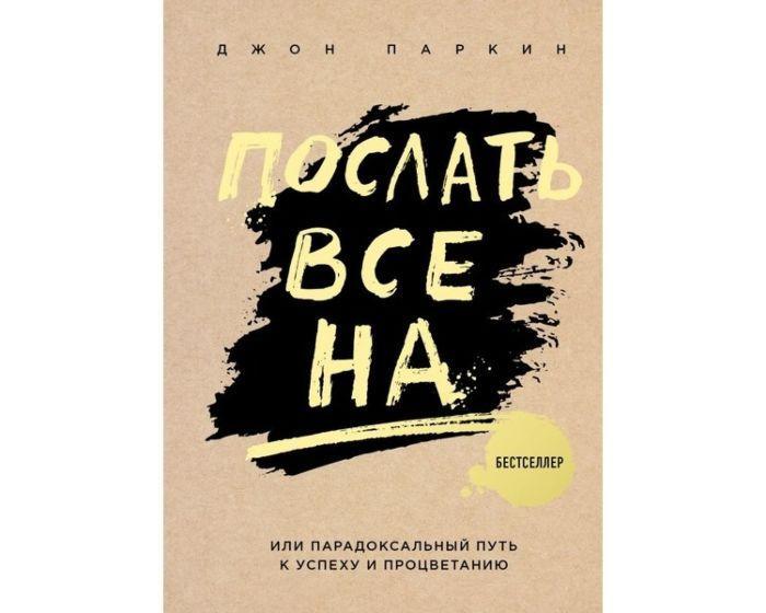 Паркин Дж.: Послать все на ... или Парадоксальный путь к успеху и процветанию (нов. оформление)