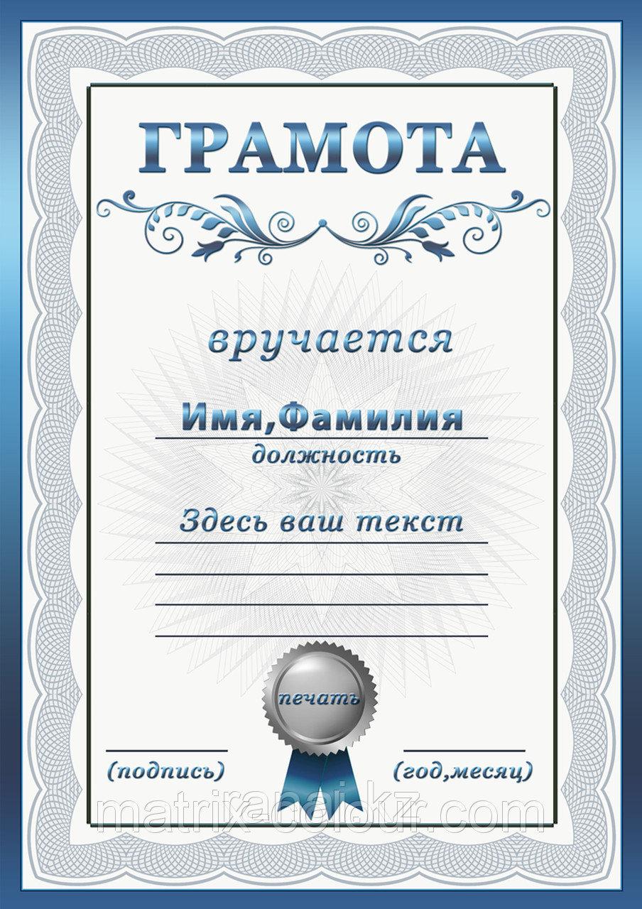 Изготовление сертификатов, дипломов, грамот от 150 тг
