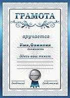 Изготовление сертификатов, дипломов, грамот от 150 тг , фото 1