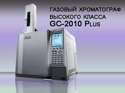 Хроматограф газовый GC-2010 Plus AF, инжектор, ПИД, электронный контроллер газовых потоков