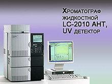 Хроматограф жидкостной LC-2010 AHT, UV детектор