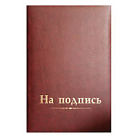 """Папка адресная """"На подпись"""" бордовый, с фиксатором А4"""