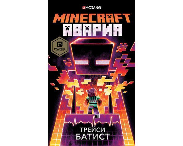 Батист Т.: Minecraft: авария
