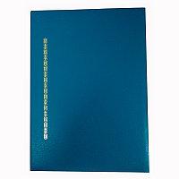 Папка адресная А4 _Орнамент голубая
