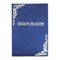 """Папка адресная """"Поздравляем"""" синяя А4"""