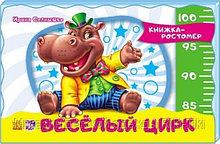 """Книжки """" Веселый Цирк"""""""