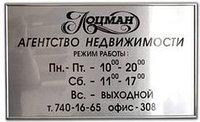Табличка железная на дверь по индивидуальному заказу