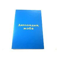 """Папка-обложка для дипломных проектов А4, """"Дипломдық жоба"""" 3 отверстия, голубая"""