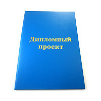 Папка-обложка для дипломных проектов А4, 3 отверстия, голубая