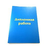 Папка-обложка для дипломных работ, А4, 3 отверстия, голубая