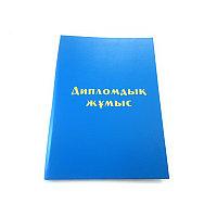 """Папка-обложка для дипломных работ А4, """"Дипломдық жұмыс"""", 3 отверстия, голубая"""