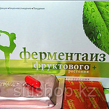 Ферментаиз фруктового растения - капсулы для похудения