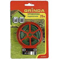 Проволока GRINDA подвязочная декоративная для кустарников, 20м