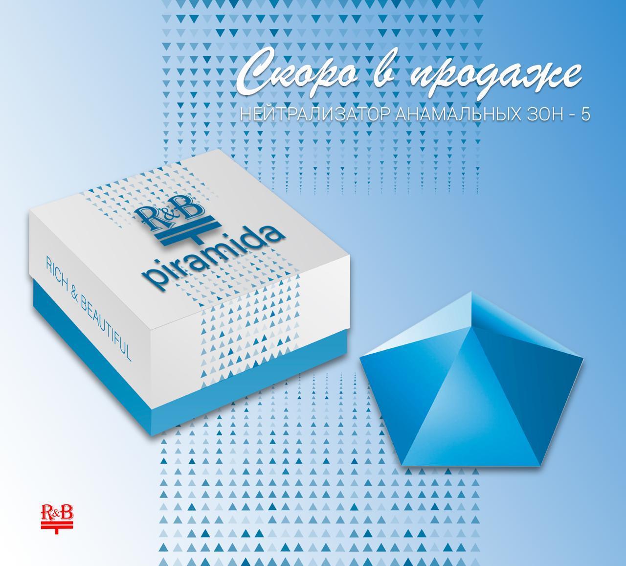 Piramida НАЗ-5. Пирамида Инюшина В.М.  Piramida - биоплазматический нейтрализатор аномальных зон